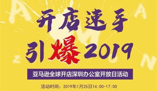 开店速手 引爆2019——亚马逊全球开店深圳办公室开放日