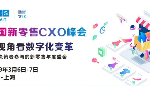 NRS2019中国新零售CXO峰会