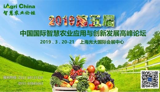 iAgri China第五届中国(国际)智慧农业应用与创新发展高峰论坛