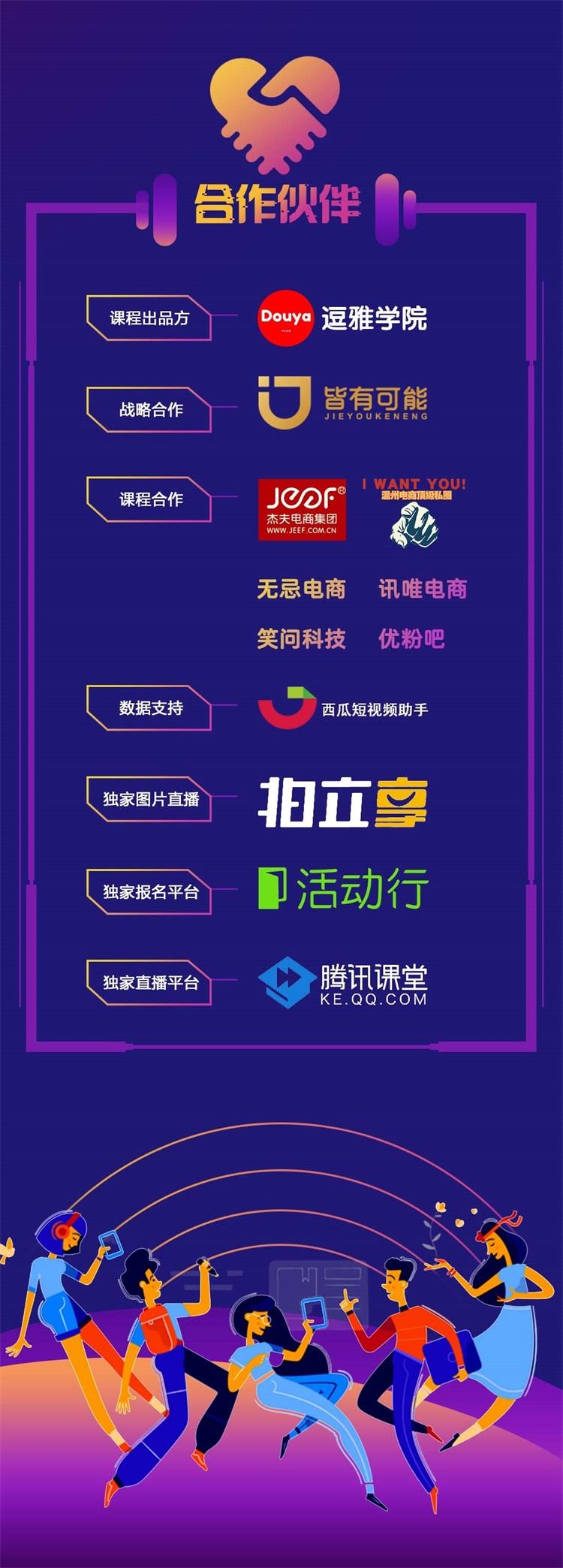 1-19-活动行-杭州-专题页(改版)-1_06.jpg