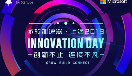 微软加速器·上海2019年Innovation Day
