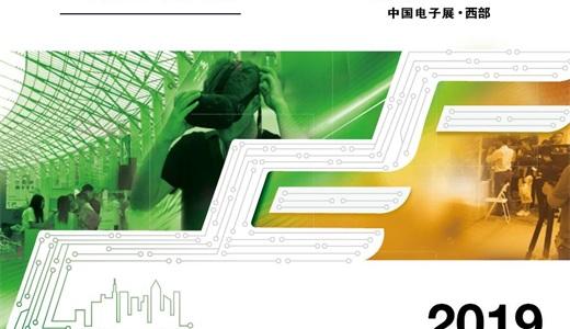 2019中国(成都)电子信息博览会