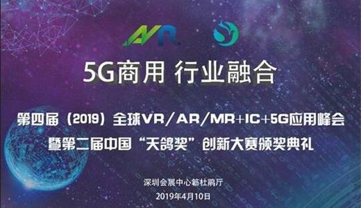 第四届(2019)全球VR/AR/MR+IC+5G应用峰会