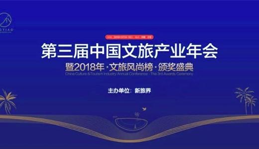 第三届中国文旅产业年会暨2018年·文旅新风尚·颁奖盛典