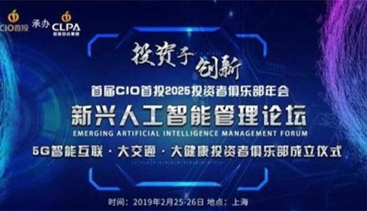 首届CIO首投2025投资者俱乐部年会【5G智能·大文教专场论坛路演】