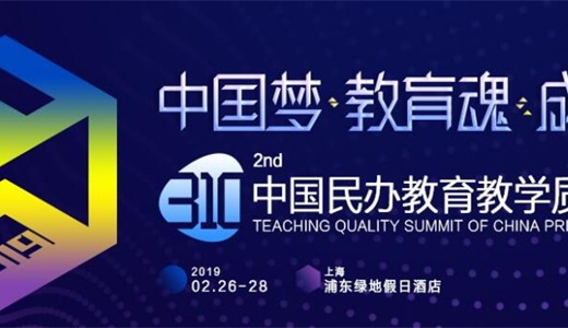第二届310中国民办教育教学质量年会