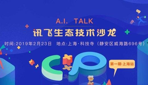 A.I. Talk | 科大讯飞生态技术沙龙 · 第一期 · 上海站 2月23日