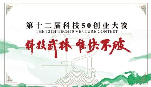 第十二届科技50创业大赛项目征集