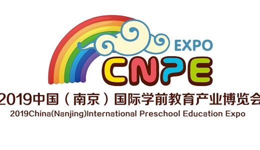 2019南京国际学前教育产业博览会