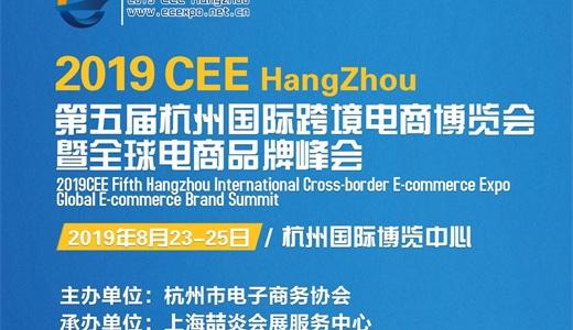 第五届杭州国际跨境电商博览会暨全球电商品牌峰会