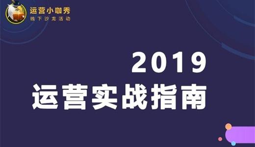2019运营实战指南