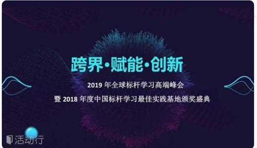 2019年第二届全球标杆学习高端峰会【跨界 赋能 创新】