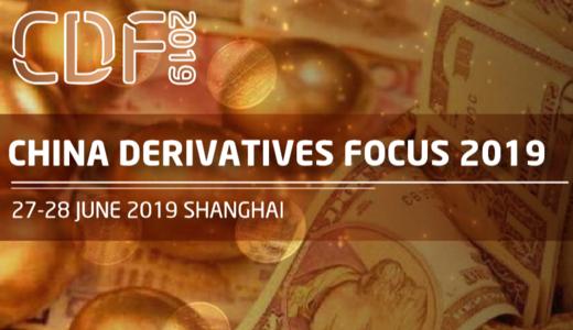 2019金融衍生品聚焦峰会