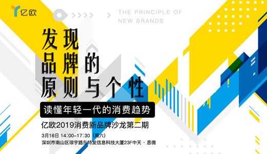 发现品牌的原则与个性:读懂年轻一代的消费趋势——亿欧2019消费新品牌沙龙第二期