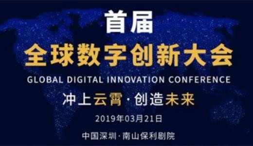 首届全球数字创新大会—冲上云霄•创造未来
