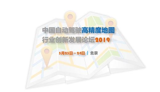 中国自动驾驶高精度地图行业创新发展论坛2019