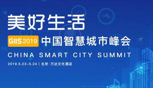 美好生活·中国智慧城市峰会