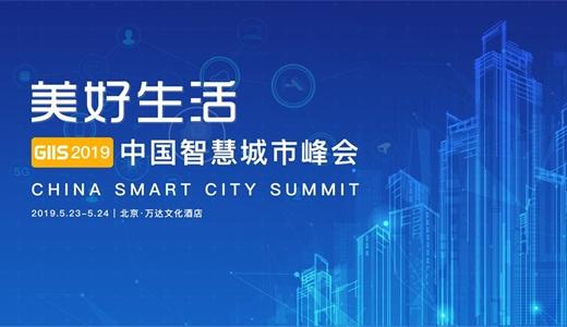 【美好生活】GIIS2019·中国智慧城市峰会