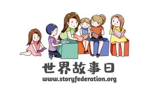 世界故事日--上海行