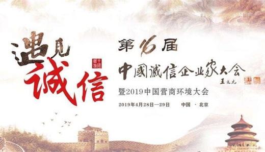 第十六届中国诚信企业家大会 暨2019中国营商环境大会