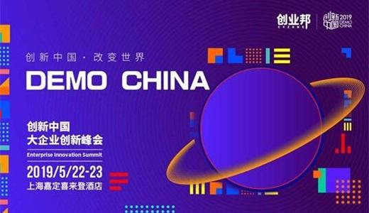 2019创新中国大企业创新峰会