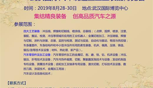 2019武汉国际汽车智造先进技术发展高峰论坛