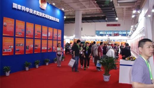 2019第22届北京国际科技产业博览会  北京科博会《蓄势待发》