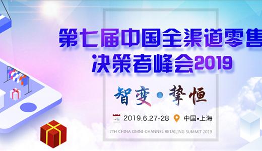 第七届中国全渠道零售决策者峰会