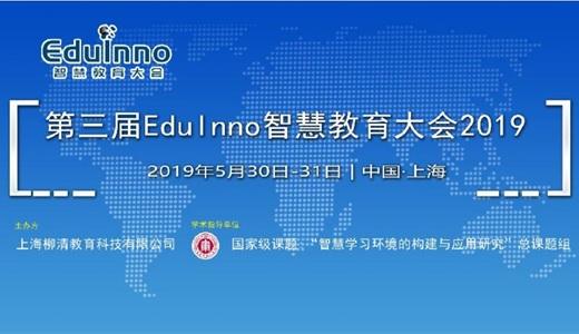 第三届EduInno智慧教育大会2019