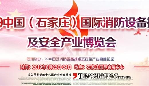 2019(河北石家庄)全国消防展览会-官方发布