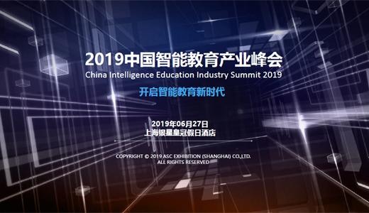 2019中国智能教育产业峰会 CIES