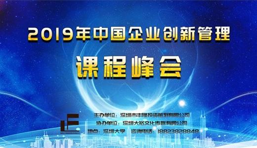 2019年中国企业创新管理峰会(付费)