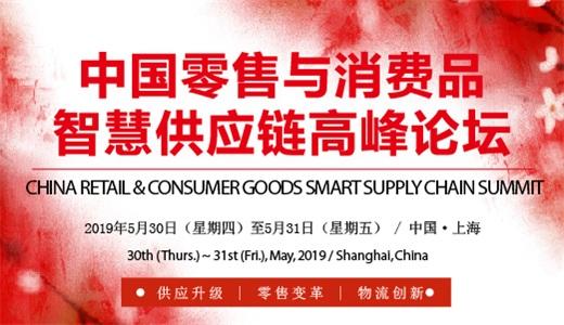 中国零售与消费品智慧供应链高峰论坛2019新闻稿