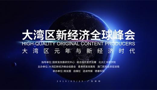 大湾区新经济全球峰会;深圳主会场