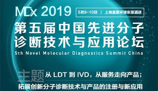 MDx2019第五届中国先进分子诊断技术与应用论坛