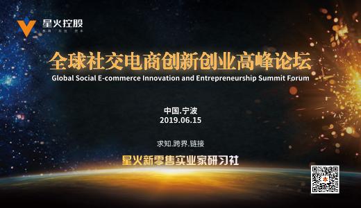 全球社交电商创新创业高峰论坛