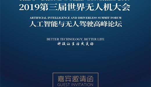 2019人工智能与无人驾驶高峰论坛