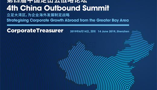 【免费参会】2019第四届中国走出去战略论坛(财务金融)