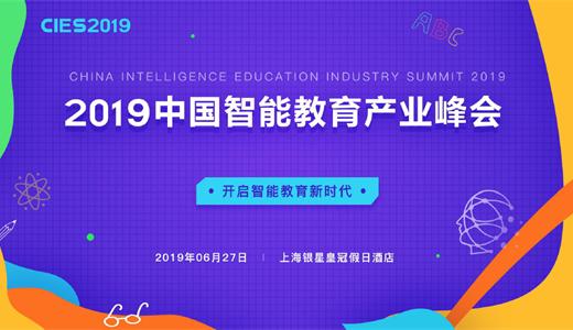 """2019中国智能教育产业峰会暨""""金教奖""""颁奖盛典"""