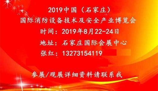 亚洲消防展览会-2019智慧消防博览会