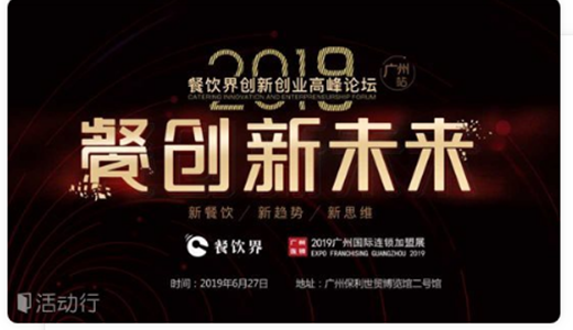 """""""餐创新未来""""2019第11届餐饮界创新创业高峰论坛"""