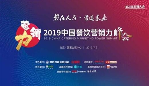 2019中国餐饮营销力峰会
