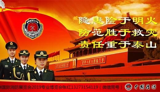 亚洲消防展览会-2019专业智慧消防博览会