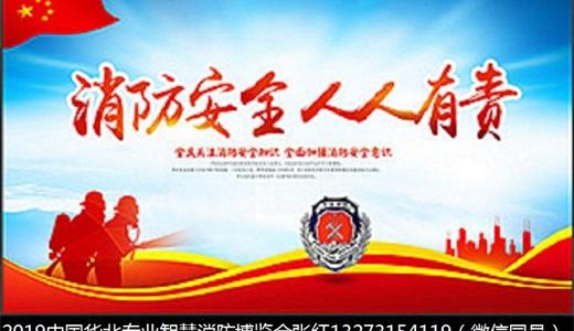 2019华北国际专业智慧消防博览会