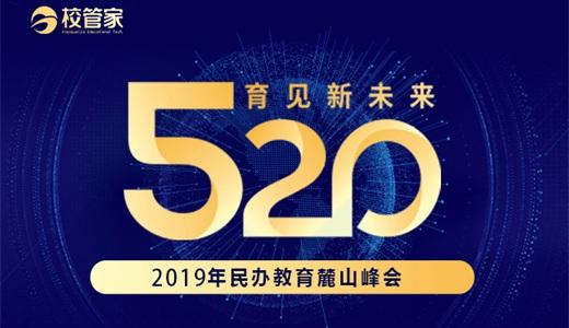 2019民办教育麓山峰会暨校管家第四届520大会