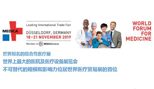 德国杜塞尔多夫国际医疗博览会(2019 MEDICA)