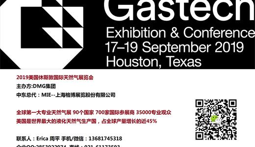 2019年第31届GASTECH美国天然气展-中国总代理