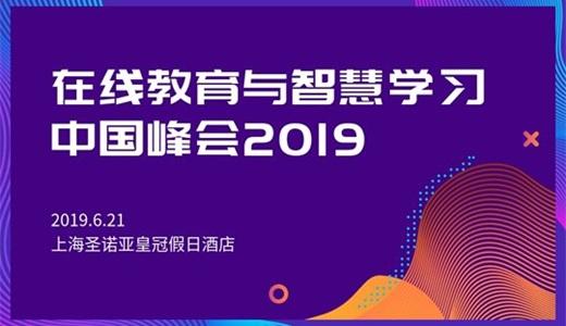 在线教育与智慧学习中国峰会2019