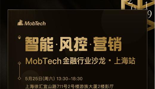 智能·风控·营销—MobTech金融行业沙龙·上海站