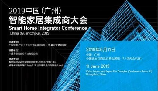 2019中国(广州)智能家居集成商大会